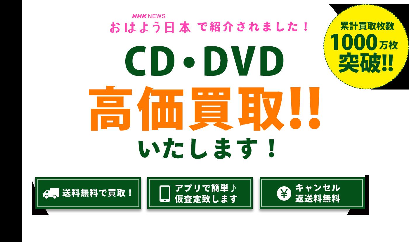 CD・DVD高価買取!!いたします!送料無料で買取!アプリで簡単♪仮査定致します。キャンセル返送料無料