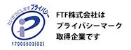 FTF株式会社はプライバシーマーク取得企業です
