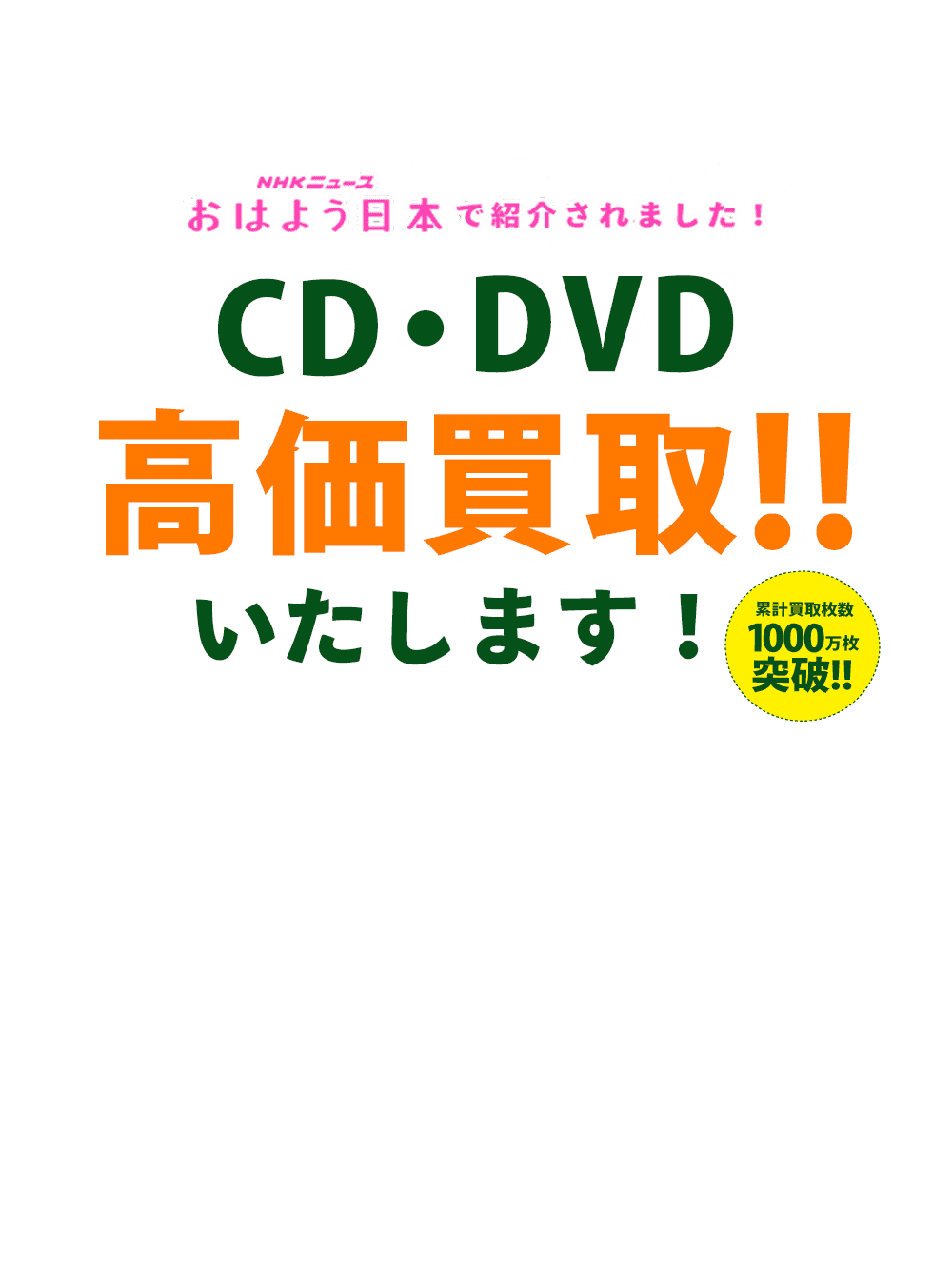 CD高価買取はエコストアレコード!宅配送料無料で買取致します!アプリで簡単♪CD仮査定致します。キャンセル返送料も無料です!