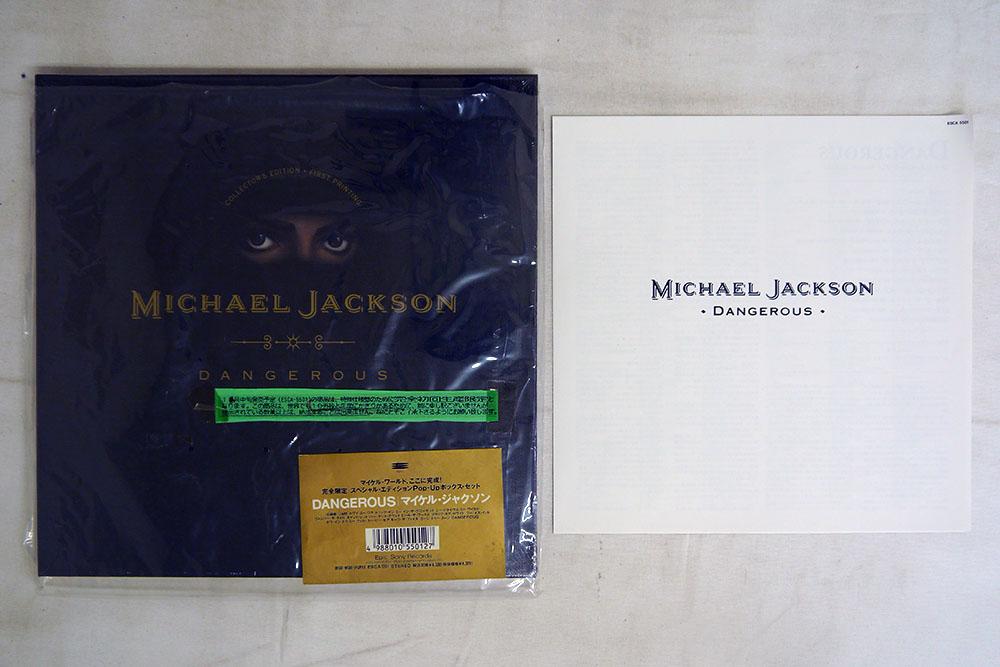 マイケルジャクソンCD買取-1