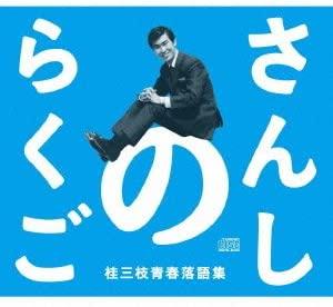桂三枝 / 青春落語集5枚組CD-BOX