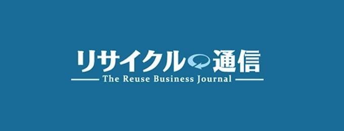 リサイクル通信