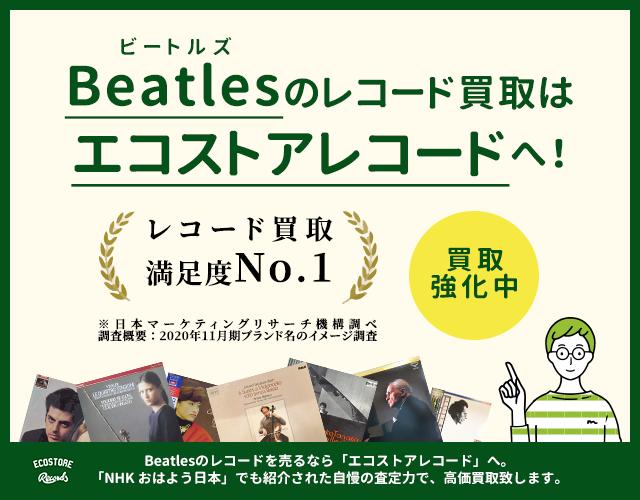 ビートルズのレコード高価買取はエコストアへ!