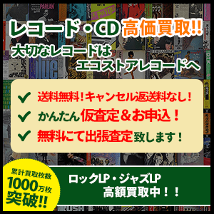 レコード買取ならエコストアレコードへ!