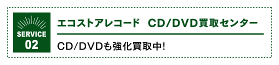 エコストアレコード CD/DVD買取センター