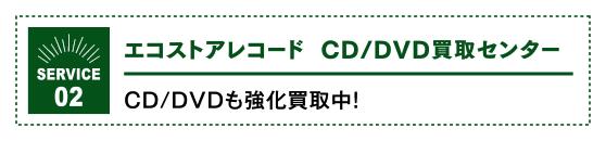 エコストアレコード CD/DVD買取センター