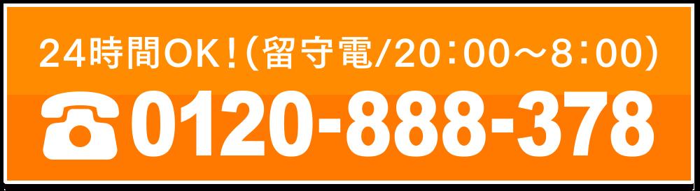 24時間OK!(留守電20:00~8:00)0120-888-378