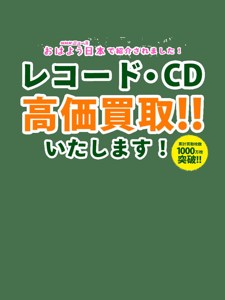 レコード・CD高価買取!!いたします!送料無料で買取!アプリで簡単♪仮査定致します。キャンセル返送料無料