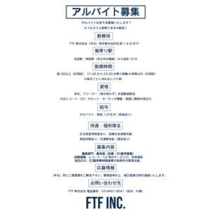 【アルバイトスタッフ募集中】
