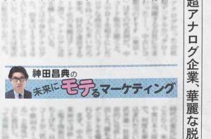 【日経MJ 「神田昌典の未来にモテるマーケティング」にエコストアレコード運営FTF株式会社の記事が掲載されました!】