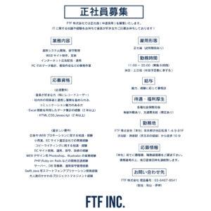 FTF株式会社 正社員募集