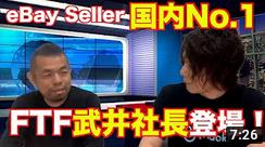 【ウリドキ リユースチャンネルに当社代表の武井進一が出演しました】