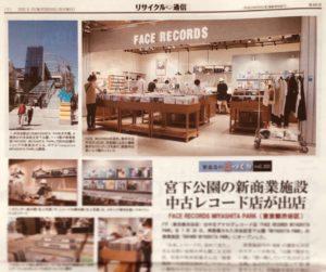 【リサイクル通信新聞にFACE RECORDS MIYASHITA PARK出店のニュースを取り上げていただきました】