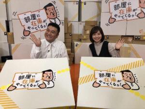【メディア出演 テレビ東京『ザキヤマの部屋に在庫がやってくるゥ!』】