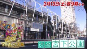 【テレビ東京『出没!アド街ック天国』でFACE RECORDS宮下パーク店を紹介していただきました】